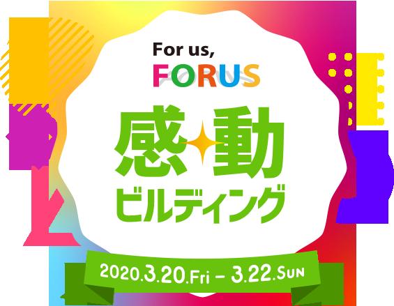 感動ビルディング in仙台FORUS